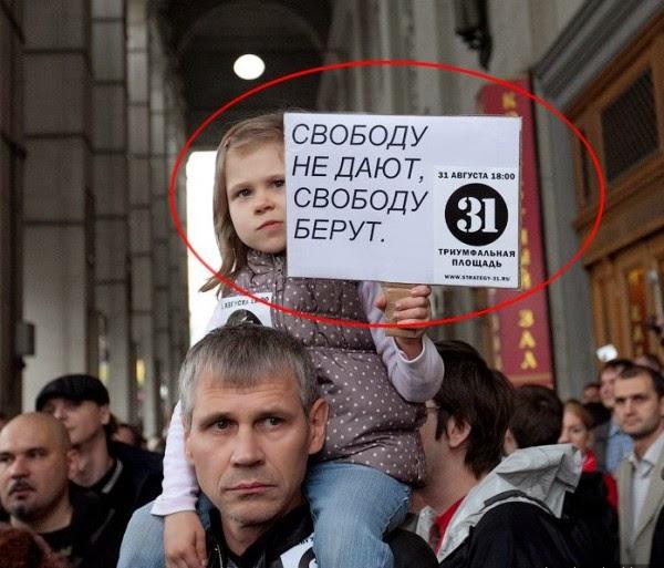 Лозунг «Свободу не дают, ее берут»-самый страшный лозунг для банды путина