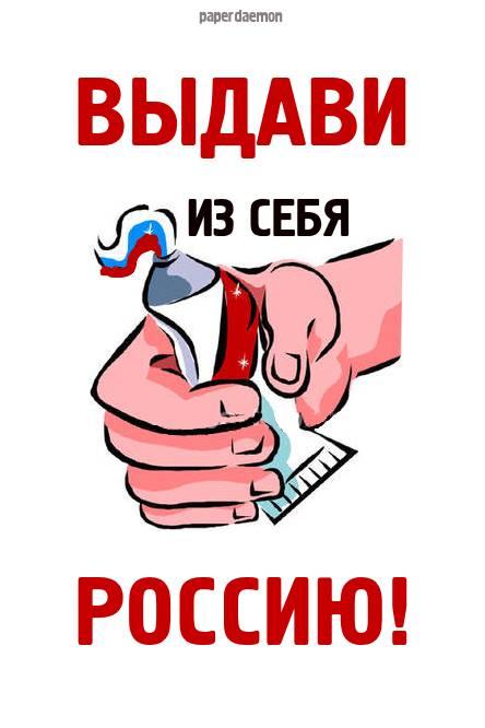«Выдави из себя Россию!»